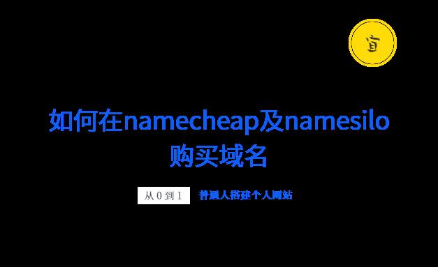 10. 如何在namecheap及namesilo购买域名
