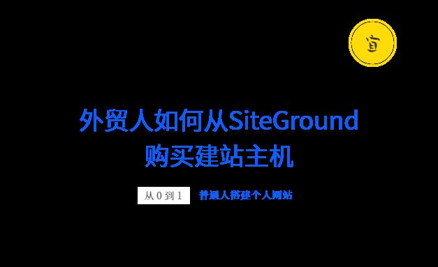 11. 外贸人如何从SiteGround购买建站主机