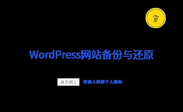 12. WordPress网站备份与还原
