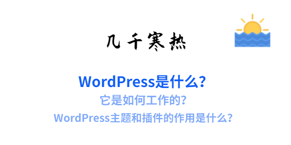 wordpress是什么
